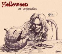 Хэллоуин_1