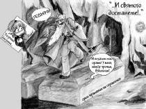 пробуждение братьев Нордан